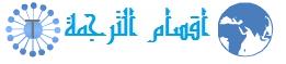ترجمة معتمدة مكتب ترجمة معتمد