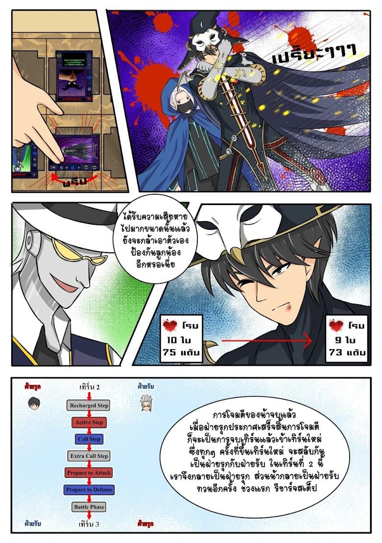 Gambit the Spirit - หน้า 4