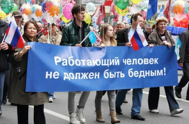 Бедный работающий человек – новый российский феномен или позорное явление (как считает депутат С. Севостьянов)