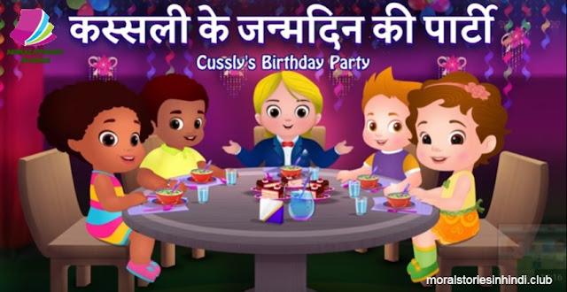 Cussly's Birthday Party - कस्सली के जन्मदिन की पार्टी - Hindi Moral Stories