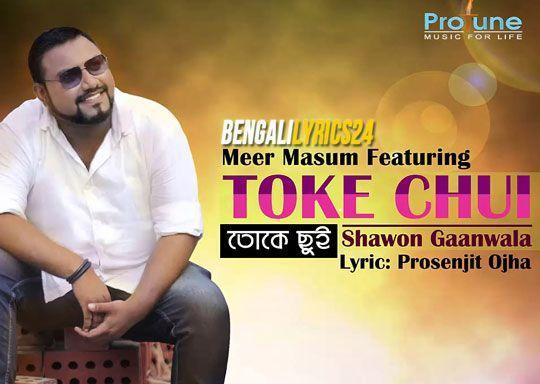 Toke Chui, Shawon Gaanwala