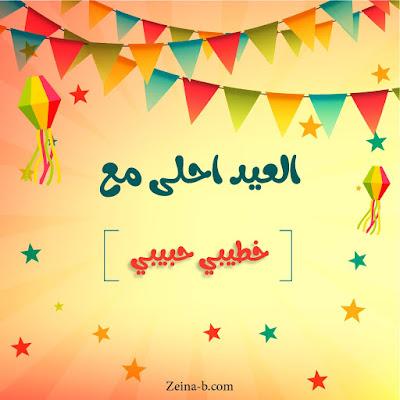 العيد احلى مع خطيبي حبيبى ( حبيبى خطيبي )