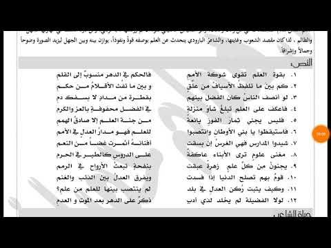 شرح قصيدة قوة العلم لغة عربية