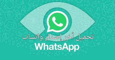 تحميل تطبيق واتساب أخر إصدار 2021 للاندرويد .. تحميل واتساب WhatsApp الايفون .. تنزيل واتساب الذهبي 2018 بميزات جديدة
