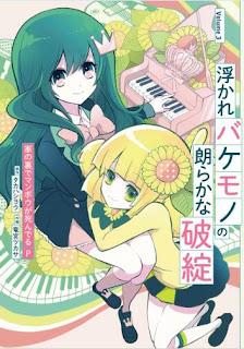 [Manga] 浮かれバケモノの朗らかな破綻 第01 03巻 [Ukare Bakemono no Hogaraka na Hatan Vol 01], manga, download, free