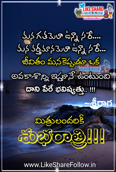 latest-Telugu-good-night-quotes-inspirational-messages-about-life