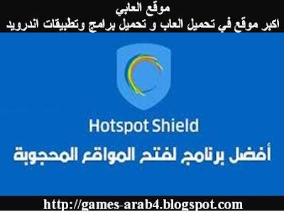 تحميل برنامج هوت سبوت شيلد  Download Hotspot Shield لفتح المواقع المحجوبة برابط مباشر
