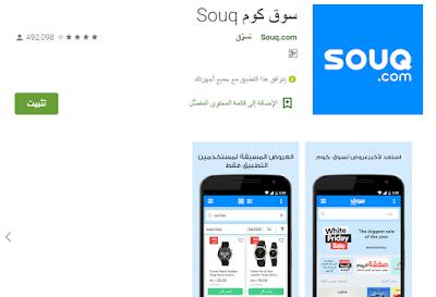 تطبيق سوق Souq Com