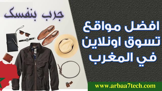 افضل مواقع التسوق عبر الانترنت في المغرب
