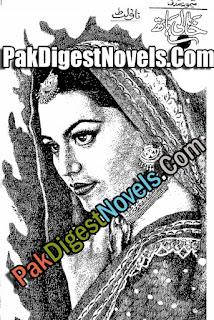 Khali Hath (Novelette) By Memona Sadaf