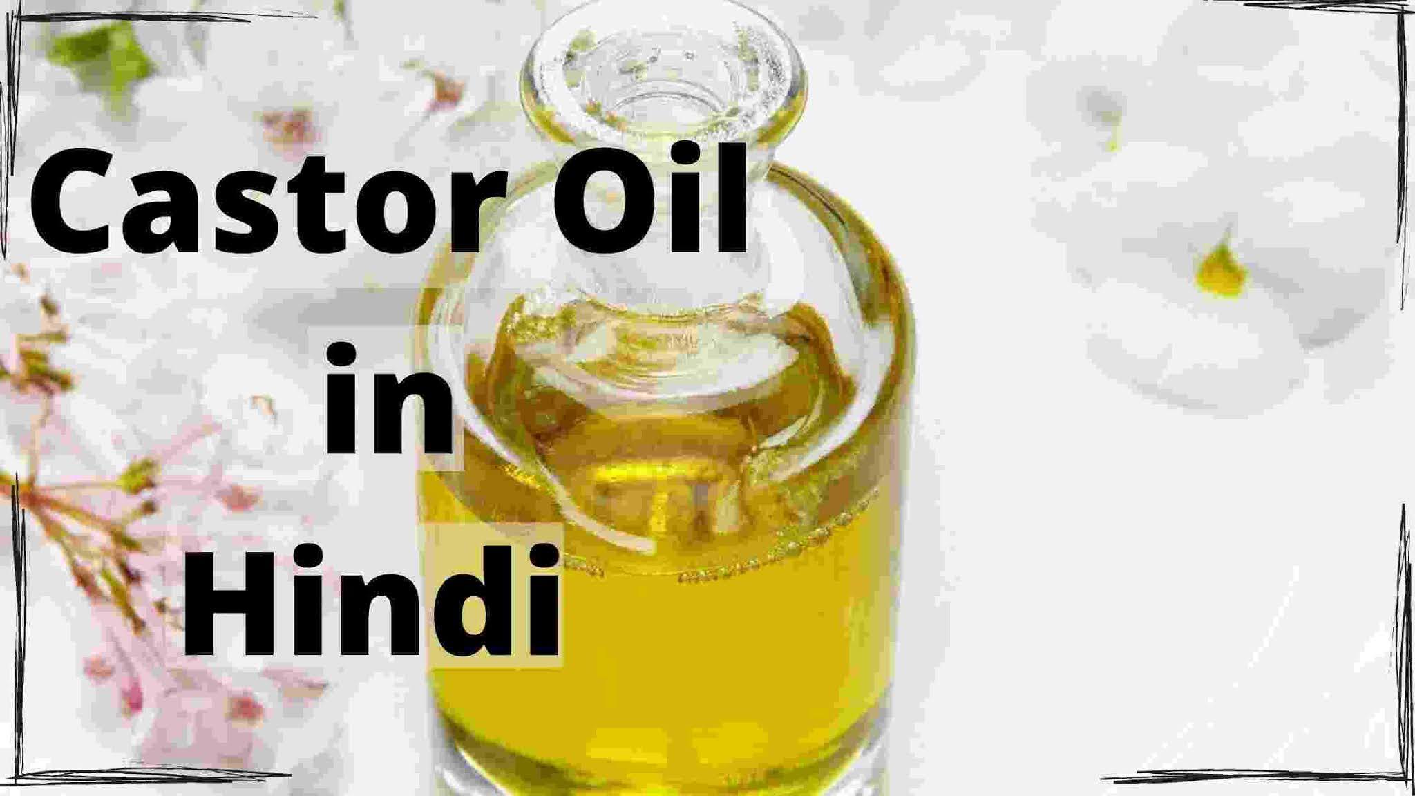 castor-oil-in-hindi