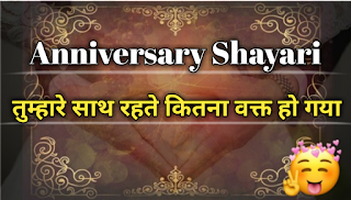 Anniversary Shayari In Hindi