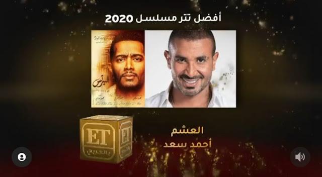 """أغنية """"العشم"""" أفضل تتر مسلسل لعام 2020 في استفتاءET بالعربي"""
