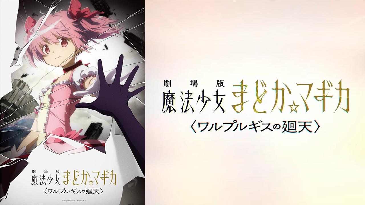 Mahou Shoujo Madoka Magica Walpurgis no Kaiten Sub Español HD