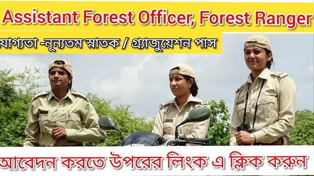 সহকারী বন কর্মকর্তা, বন রেঞ্জার | 100 শূন্যপদ Assistant Forest Officer, Forest Ranger