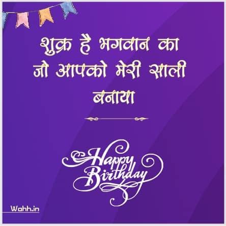 Birthday Wishes for Sali Sahiba