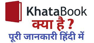 Khata Book App Kya Hai? जाने Khata Book App Download Kaise Kare