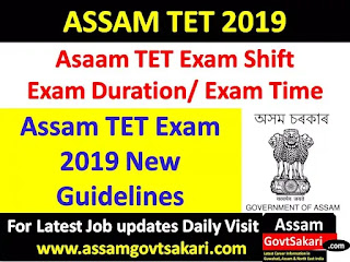 Assam TET Exam 2019 new Guidelines