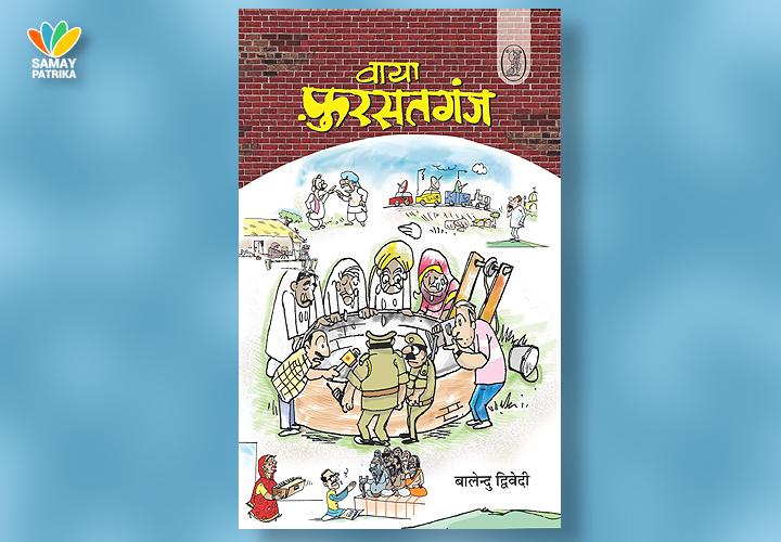 vaya-fursatganj-hindi-novel