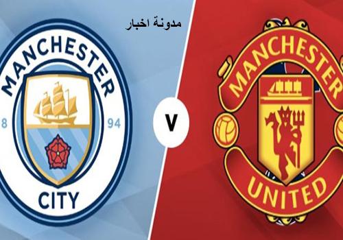 التشكيل المتوقع لكلا من مانشستر يونايتد و مانشستر سيتي في مباراة اليوم