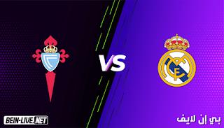 مشاهدة مباراة ريال مدريد وسيلتا فيغو بث مباشر اليوم 2-1-2021 الدوري الإسباني