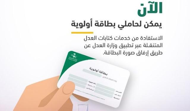 بطاقة اولوية التسجيل شروط بطاقة اولوية وأماكن الحصول عليها