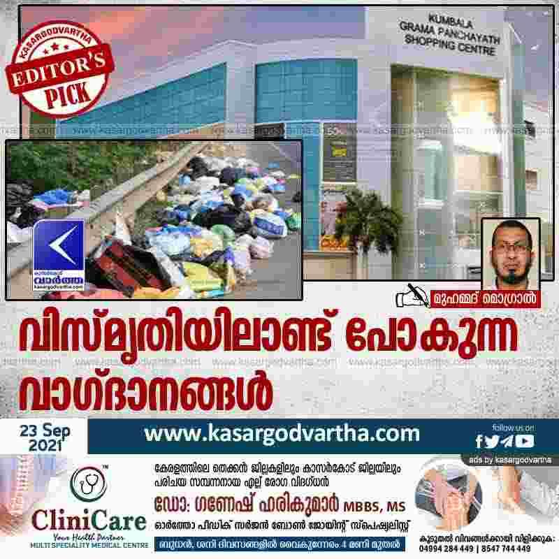 Kasaragod, Kerala, Article, Busstand, Kumbala, Government, Aiims, Thalappady, Auto Ricksahw, Promises that go into oblivion.