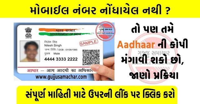 મોબાઈલ નંબર વગર પણ Aadhaar ની Duplicate ઘરે મંગાવી શકો છો, જાણો પ્રક્રિયા