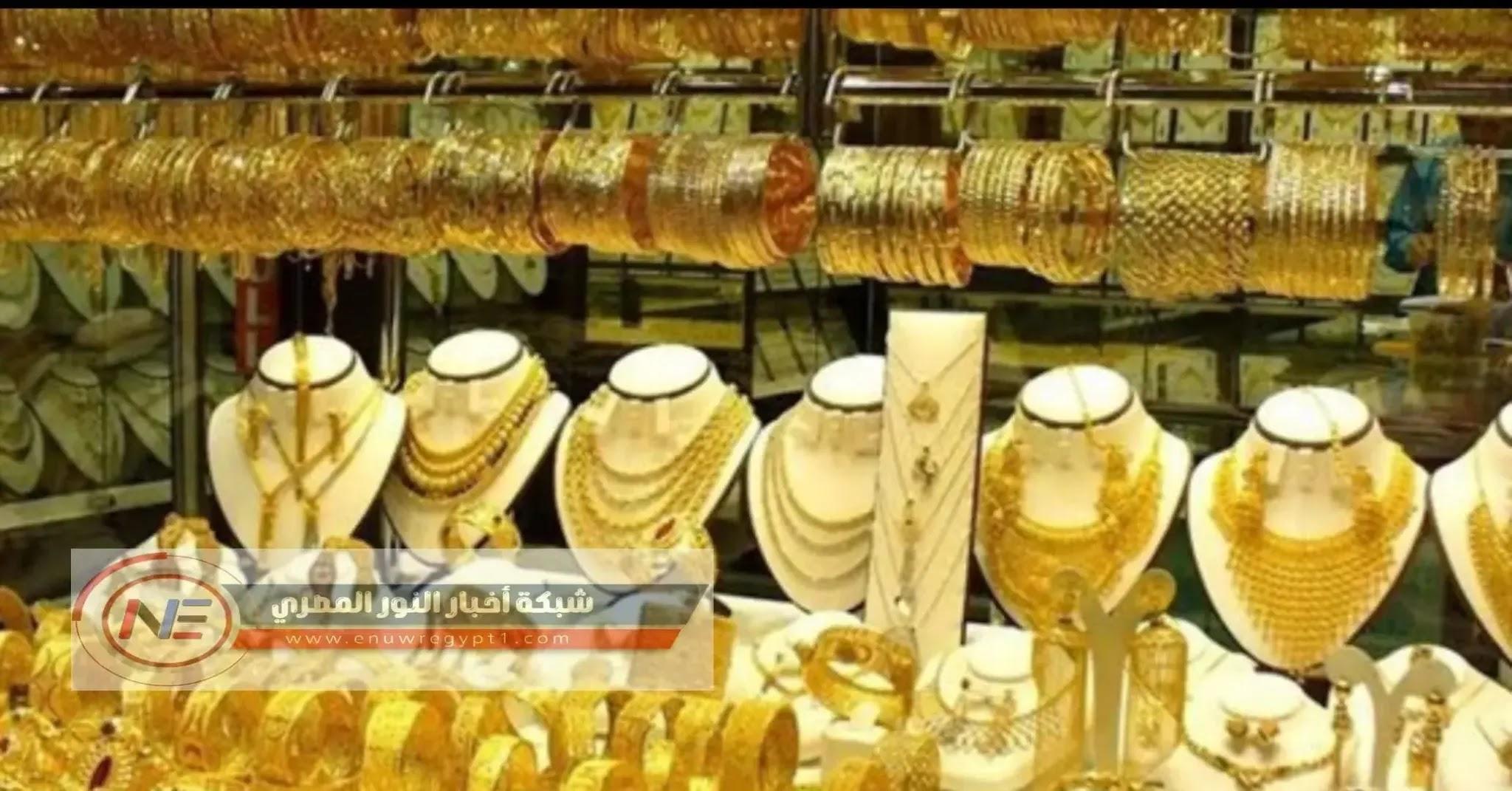 سعر الذهب في مصر اليوم |نزول في اسعار الذهب في مصر اليوم الجمعة 26-03-2021 |اسعار الذهب اليوم في الاسواق المصرية و العالمية