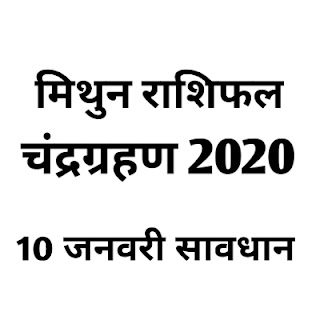 Mithun Rashifal chandra grahan 10 january 2020 Gemini Horosocpe chandra grahan 10 january 2020 Madanah