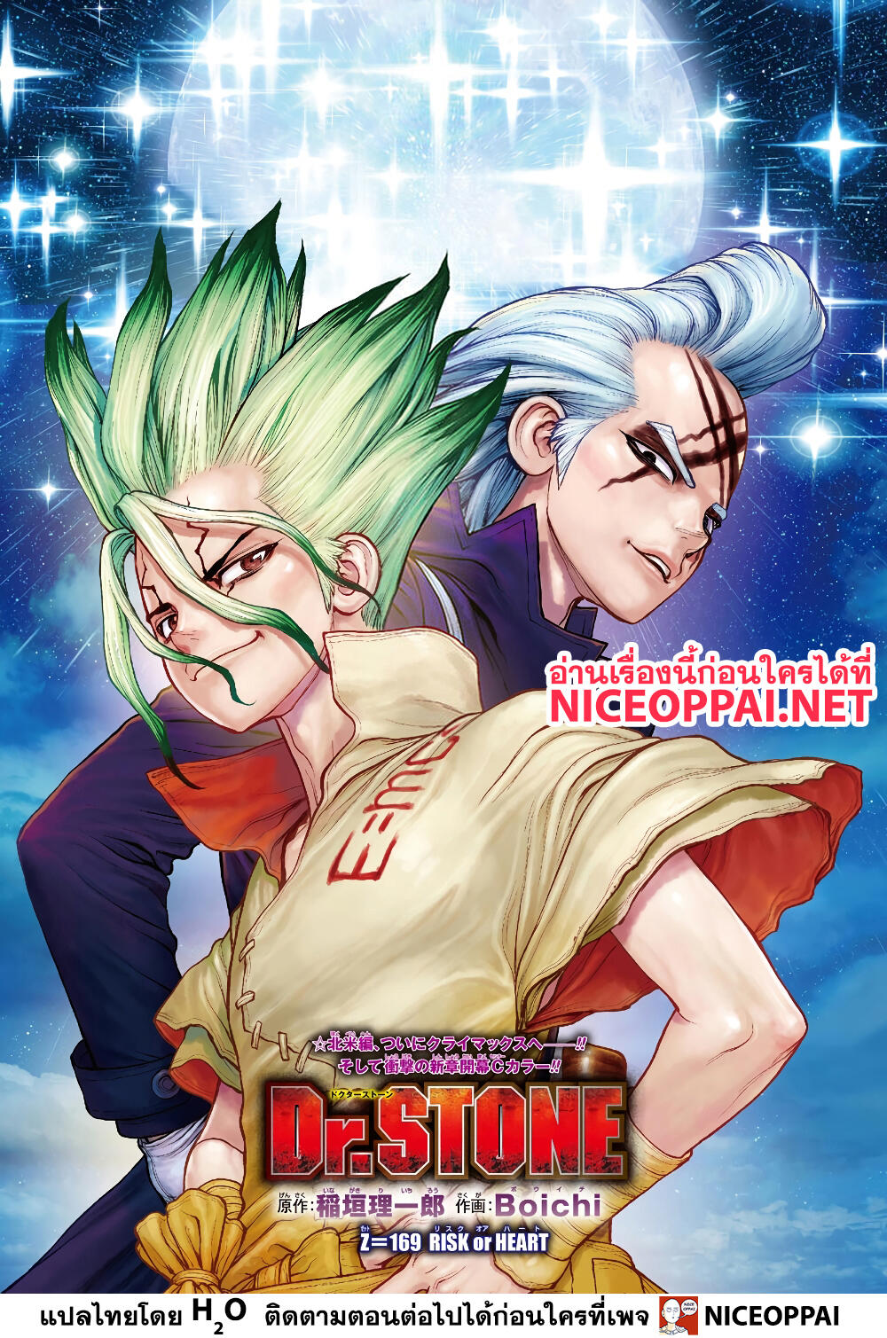 Dr.Stone ตอนที่ 169 RISK or HEART