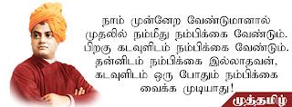 Vivekananda Positive Thoughts in Tamil