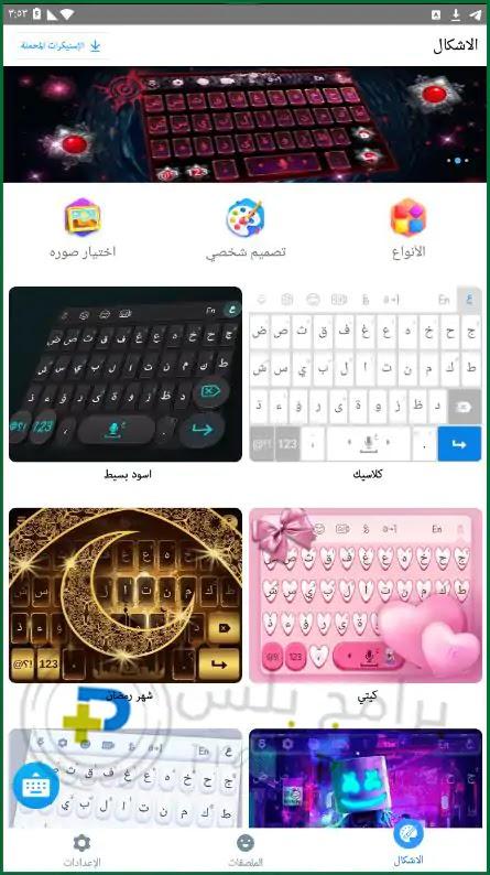 اشكال كيبورد تمام لوحة المفاتيح العربية