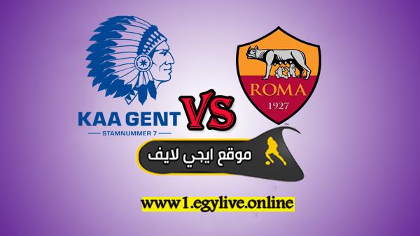 موعد مباراة روما وجينت بث مباشر اليوم الخميس - الدوري الاوربي
