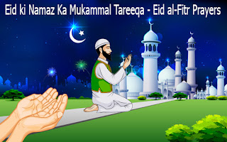 Eid Al-Fitr Prayers - Eid Ki Namaz Ka Mukammal Tareeqa