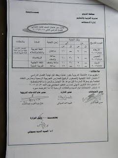جدوال امتحانات اخر العام 2016 محافظة الفيوم بعد التعديل 12998694_10204879241581263_3619115171981284141_n