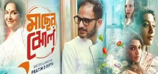 Bangali Maacher Jhol Lyrics