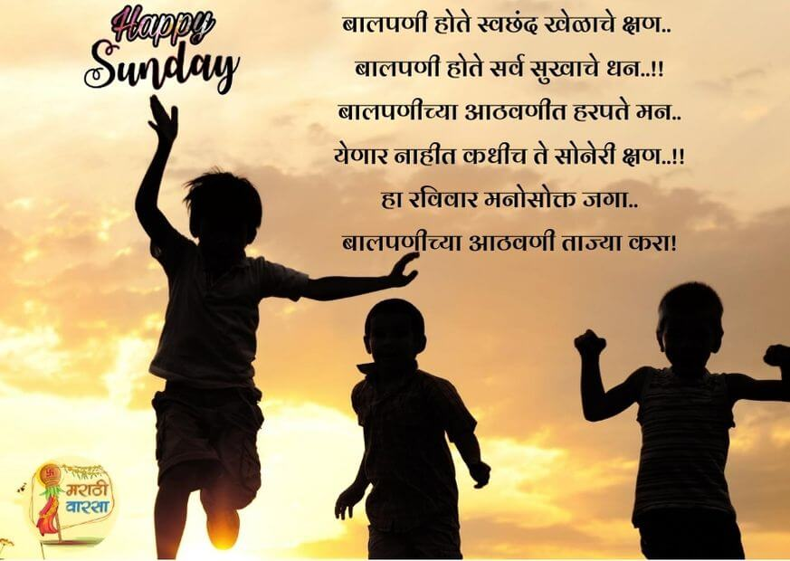 Good Morning message in marathi | शुभ सकाळ | Good Morning quotes in Marathi | Good Morning images in Marathi