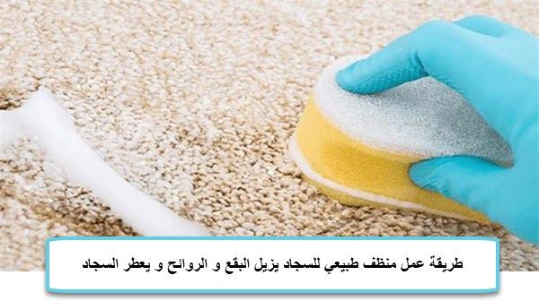 طريقة عمل منظف طبيعي للسجاد يزيل البقع و الروائح و يعطر السجاد