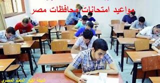 موقع وزارة التربية والتعليم نشر جدول موعد امتحانات نصف العام 2020 الترم الاول ابتدائي واعدادي وثانوي جميع المحافظات  المصرية 2019-2020