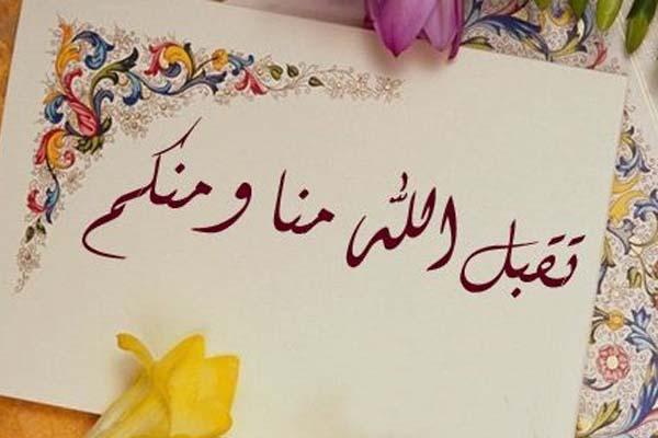 Kaligrafi Taqabbalallahu Minna Wa Minkum
