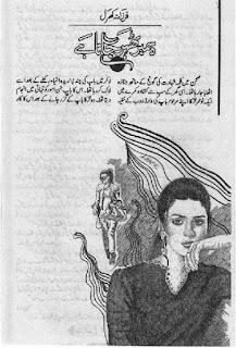 December thehar jata hai by Farzana Kharal Online Reading