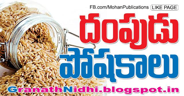 'దంపుడు' పోషకాలు! Brown Raw Rice Raw Rice Brown Rice Eenadu Sukhibhava Eenadu Sukibava Bhakthi Pustakalu Bhakti Pustakalu BhakthiPustakalu BhaktiPustakalu