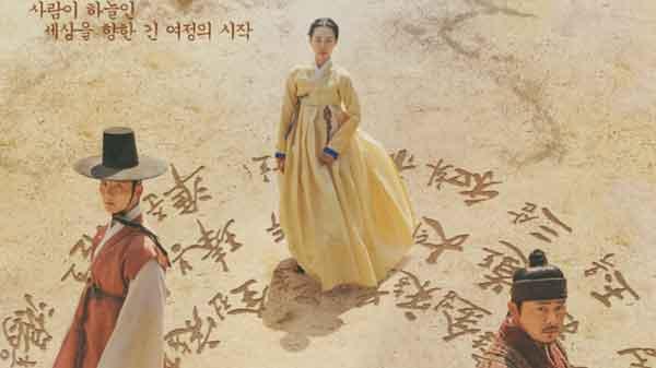 drama korea terbaru yang sedang tayang saat ini di Korea Selatan