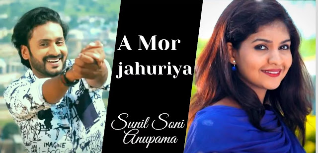 A mor jahuriya Karma Geet Lyrics Cg Song ये मोर जहुरिया