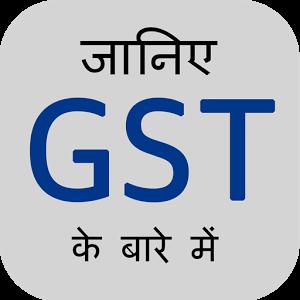 gst bill in hindi pdf download 2017