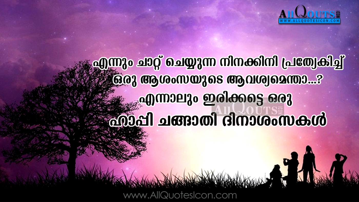 Friendship Wallpapers With Malayalam Wordings