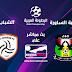 مشاهدة مباراة الشباب وشبيبة الساورة بث مباشر بتاريخ 23-09-2019 البطولة العربية للأندية