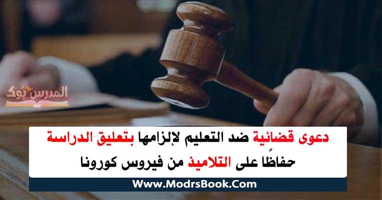 دعوى قضائية ضد التعليم لإلزامها بتعليق الدراسة حفاظًا على التلاميذ
