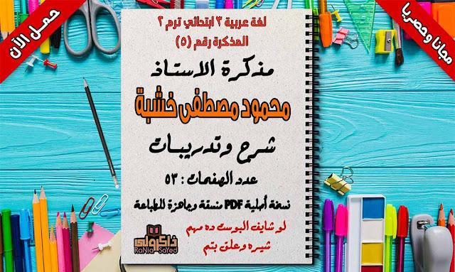 تحميل أحدث مذكرة لغة عربية للصف الثالث الابتدائي الترم الثانى 2020